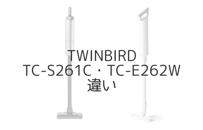 ツインバード TC-E261S TC-E262W