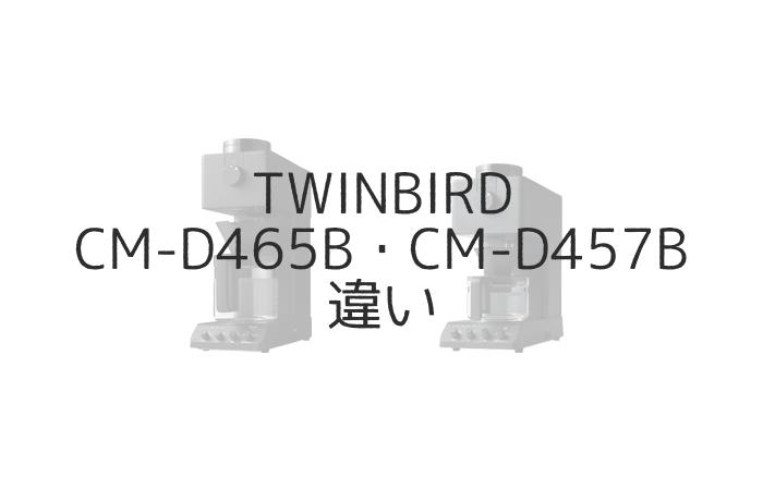 ツインバード CM-D465B CM-D457B
