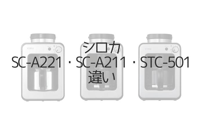 シロカ SC-A221 SC-A211 STC-501