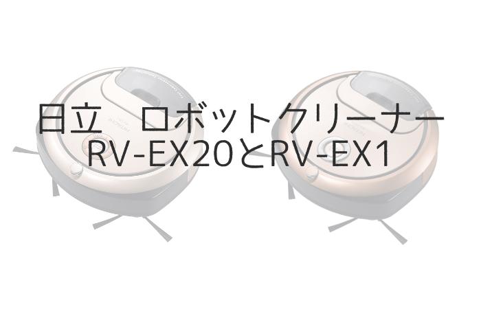 日立 RV-EX20 RV-EX1