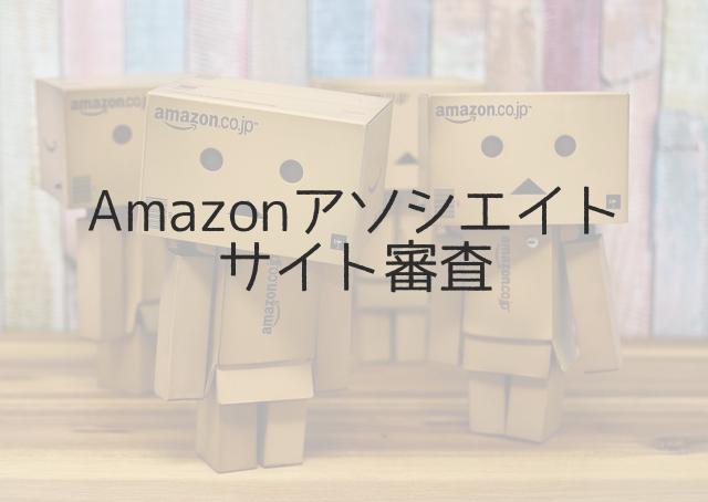 Amazonアソシエイト サイト審査について