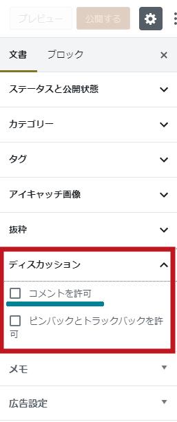 WordPress コメント設定