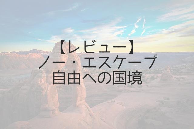 映画 ノー・エスケープ