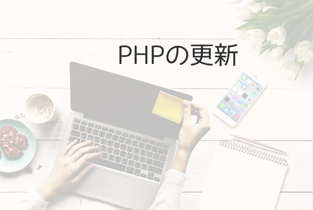 ワードプレスのPHPの更新