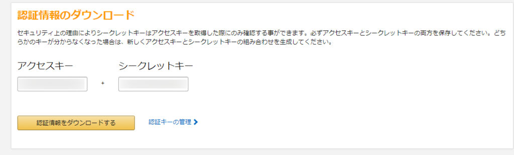 Amazon PA-API