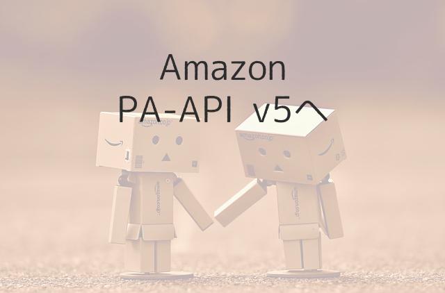 Amazon PA-API v5設定