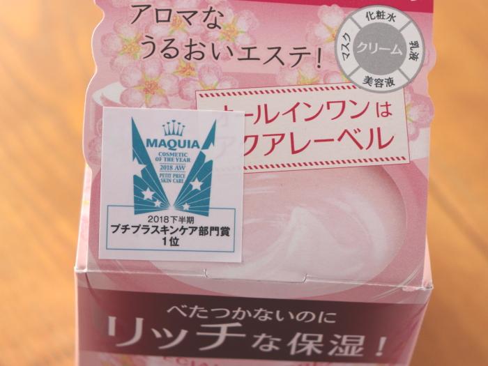 アクアレーベル 高弾力ジェルクリーム 桜の香り