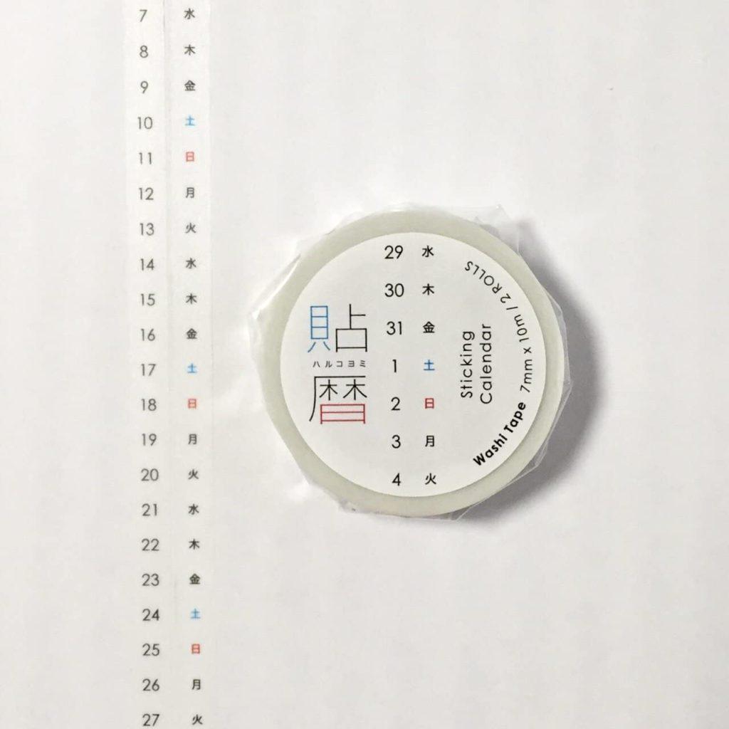 マスキングテープ 貼暦